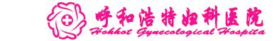 呼市人流医院logo图